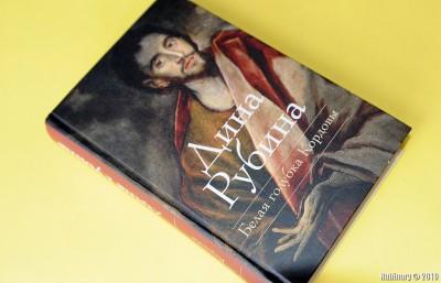 Dina Rubina's book.