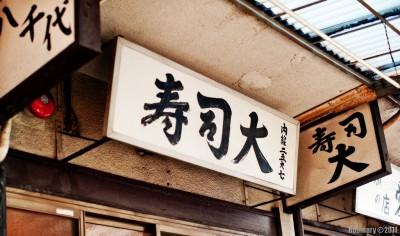 Sushi Dai sign.